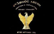 Εύξεινος Λέσχη Ποντίων & Μικρασιατών Ν. Τρικάλων: Συλληπητήρια επιστολή για την κοίμηση του τ.Μητροπολίτου Τρίκκης και Σταγών Αλεξίου