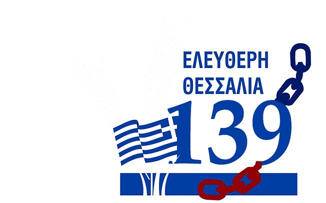 Επετειακή Διαδικτυακή Εκδήλωση 139 Χρόνια Ελεύθερη Θεσσαλία