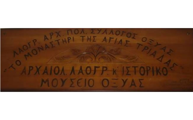 Επιστολή προς το Δήμαρχο Μουζακίου απέστειλε ο Λαογραφικός, Αρχαιολογικός και Πολιτιστικός Σύλλογος Οξυάς