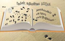 Την αναβάθμιση των παιδικών βιβλιοθηκών προωθεί ο Δήμος Καρδίτσας