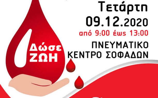 «Δίνω Ζωή»: Εθελοντική Αιμοδοσία την Τετάρτη 9/12 στο Δήμο Σοφάδων