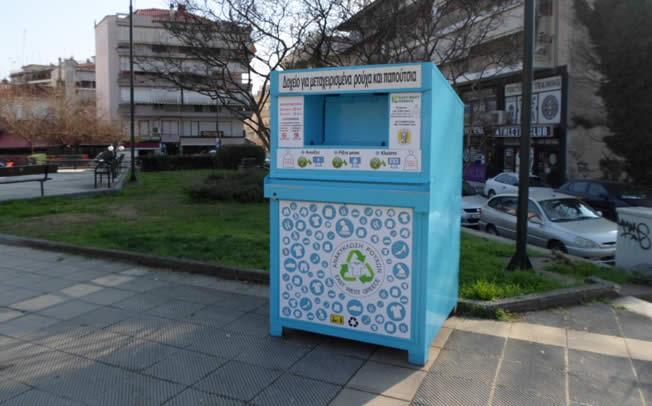 Με περισσότερες δυνατότητες ξανά ανακύκλωση ρούχων στον Δήμο Τρικκαίων