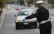 Παραμένει η απαγόρευση μετακίνησης από νομό σε νομό, ποιοι εξαιρούνται