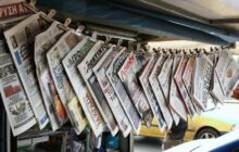 Τα πρωτοσέλιδα των εφημερίδων σήμερα