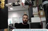 Ο συντοπίτης μας Καλαμπόκας Θεοφάνης μέλος της ερευνητικής ομάδας που αναπτύσσει Τεχνολογίες Ρομποτικής στη Γεωργία