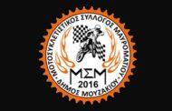 Ειδική Αθλητική Αναγνώριση και εγγραφή του Μ.Σ.Μ. στο Ηλεκτρονικό Μητρώο Αθλητικών Σωματείων της Γ.Γ.Α.