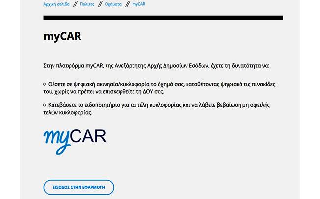 Τέλη κυκλοφορίας 2021: Άνοιξε το MyCar για κατάθεση πινακίδων