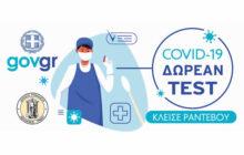 Δ. Τρικκαίων: Με ένα κλικ, αίτηση για δωρεάν τεστ COVID-19