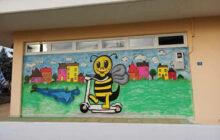 «SOS BΕΕ» Η τοιχογραφία στο 8ο Νηπιαγωγείο Καρδίτσας