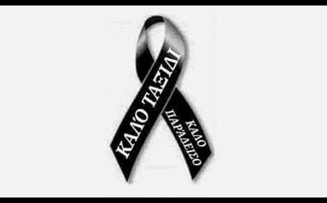 ΣΥΛΛΟΓΟΣ ΠΟΛΥΤΕΚΝΩΝ ΜΟΥΖΑΚΙΟΥ: Θερμά συλλυπητήρια για το θάνατο της Ιουλίας συζ. Λάμπρου Πολύζου