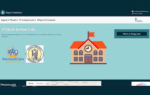 Trikala School Care: eφαρμογή υποβολής αιτημάτων για τις υποδομές σχολείων