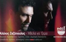 O Αλέκος Ζαζόπουλος στο Mouzakinews.gr