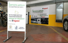 Τρεις δωρεάν σταθμοί φόρτισης ηλεκτρικών οχημάτων στα Τρίκαλα