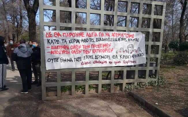 Αριστερή Παρέμβαση στη Θεσσαλία – Ανταρσία για την Ανατροπή: Κυνήγι επικηρυγμένων από κατασταλτικούς μηχανισμούς στην Καρδίτσα