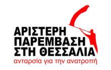 Πραγματοποίηση διαδικτυακής συνέλευσης – ολομέλειας της Αριστερής Παρέμβασης στη Θεσσαλία – Ανταρσία για την Ανατροπή