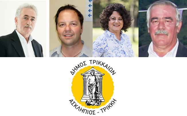 Τέσσερις νέοι αντιδήμαρχοι στον Δήμο Τρικκαίων