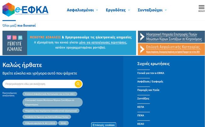 Ηλεκτρονικά πλέον στον ΕΦΚΑ η εγγραφή, διαγραφή και Επανεγγραφή επαγγελματιών και αγροτών