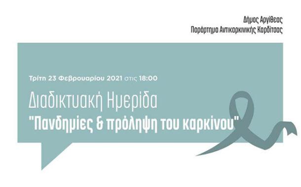 Διαδικτυακή ημερίδα από το Δήμο Αργιθέας και το Παράρτημα της Αντικαρκινικής Εταιρείας Καρδίτσας