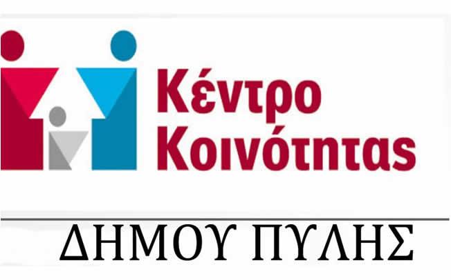 Κέντρο Κοινότητας Δήμου Πύλης: Παράταση επιδομάτων ΚΕΑ - Στέγασης