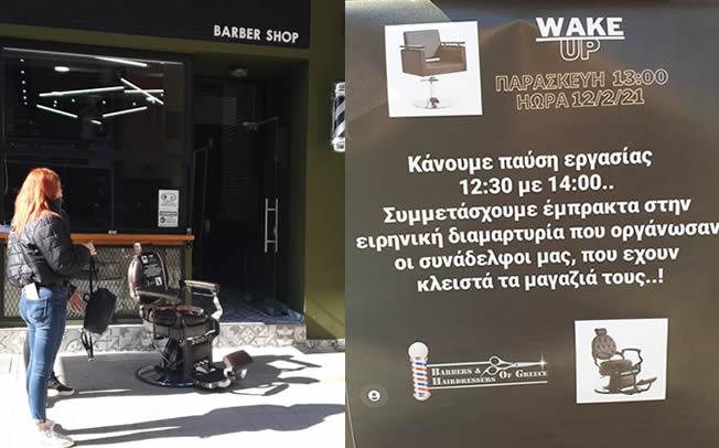 Μήνυμα συμπαράστασης από κομμωτές της Καρδίτσας προς τους συναδέλφους τους που έχουν κλειστά τα καταστήματα