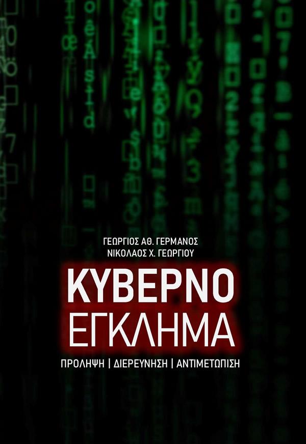 «Κυβερνοέγκλημα» Νέο επιστημονικό σύγγραμμα από τον συντοπίτη μας Αξ/κο της ΕΛ.ΑΣ. Γέρμανο Γεώργιο