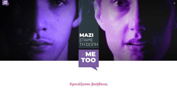 #MeToo: Εγκαινιάστηκε η ιστοσελίδα metoogreece.gr