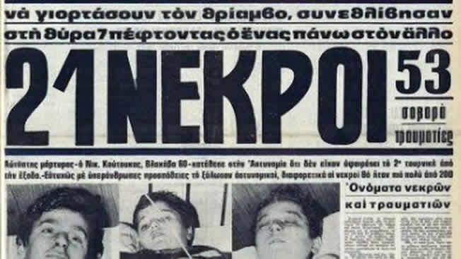 Τραγωδία Θύρας 7: Συμπληρώθηκαν 40 χρόνια από την αποφράδα ημέρα