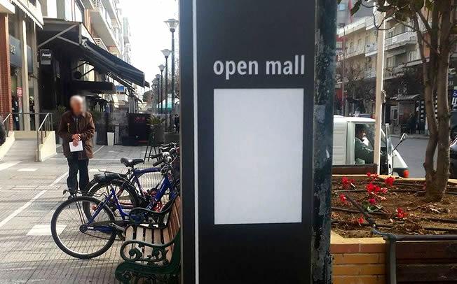 Επανεκκίνηση και για τα Open Mall