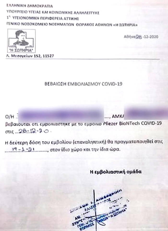 Διαθέσιμη από σήμερα μέσω του gov.gr η βεβαίωση εμβολιασμού κατά της COVID-19