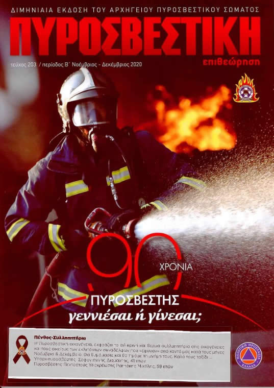 Έκφραση θερμών συλληπητηρίων από την Πυροσβεστική Οικογένεια για τον Υπαρχιπυροσβέστη Σοφογιάννη Διαμάντη