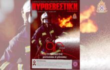 Έκφραση θερμών συλλυπητηρίων από την Πυροσβεστική Οικογένεια για τον Υπαρχιπυροσβέστη Σοφογιάννη Διαμάντη