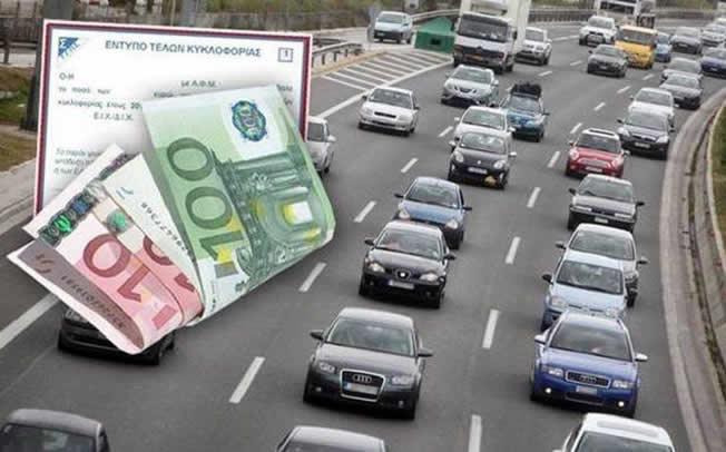 Τέλος εβδομάδας λήγει η προθεσμία για την πληρωμή των τελών κυκλοφορίας, ΕΝΦΙΑ και φόρου εισοδήματος