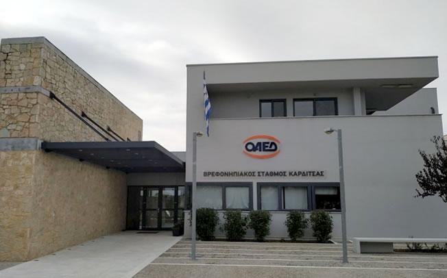 Βρεφονηπιακός σταθμός ΟΑΕΔ Καρδίτσας – Συμπληρωματικές εγγραφές