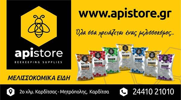 Προϊόντα Μελισσοκομίας Apistore.gr