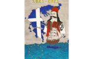 Μαθήτρια του Γυμνασίου Σοφάδων διακρίθηκε με το 2ο βραβείο στο θεσσαλικό μαθητικό διαγωνισμό αφίσας και λογότυπου