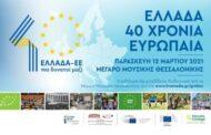 Ελλάδα: 40 χρόνια Ευρωπαία | Διαδικτυακή Εκδήλωση