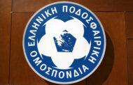 ΕΠΟ: Σέντρα της Γ' Εθνικής στις 28/3, πέρασε η προκήρυξη της FL
