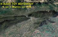 Πραγματοποιήθηκε η διαδικτυακή ημερίδα του ΚΠΕ Μουζακίου «Αναφορά στα επαναστατικά κινήματα της Θεσσαλίας. Η μάχη του Μουζακίου»