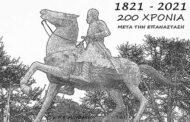 Κ.Π.Ε. Μουζακίου: Διαδικτυακές ημερίδες με θέμα: «Αναφορά στα επαναστατικά κινήματα της Θεσσαλίας. Οι μάχες του Μουζακίου και της Ματαράγκας»